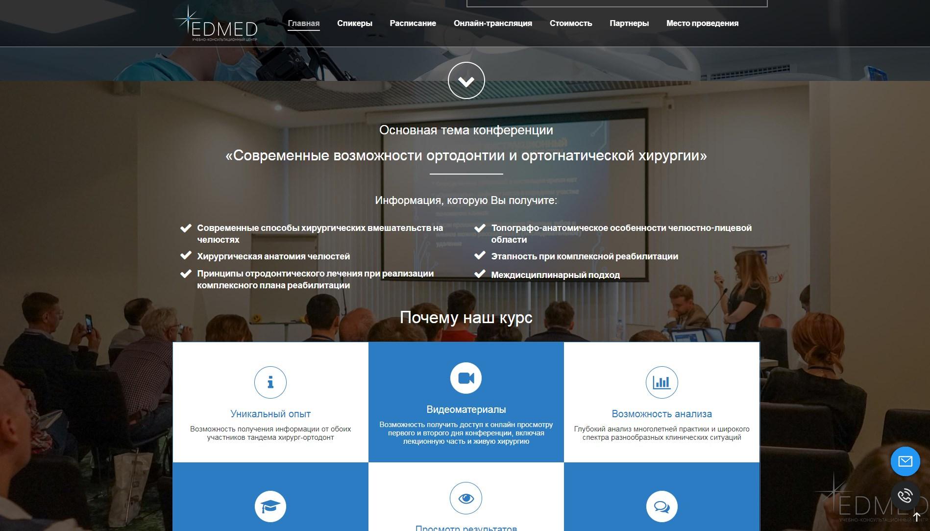 orto.edmed.ru