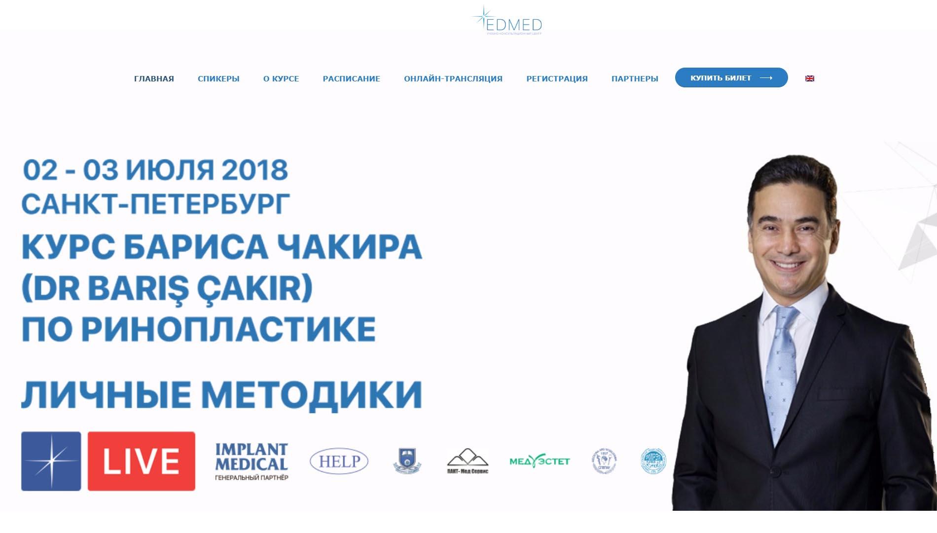 Cakir.edmed.ru