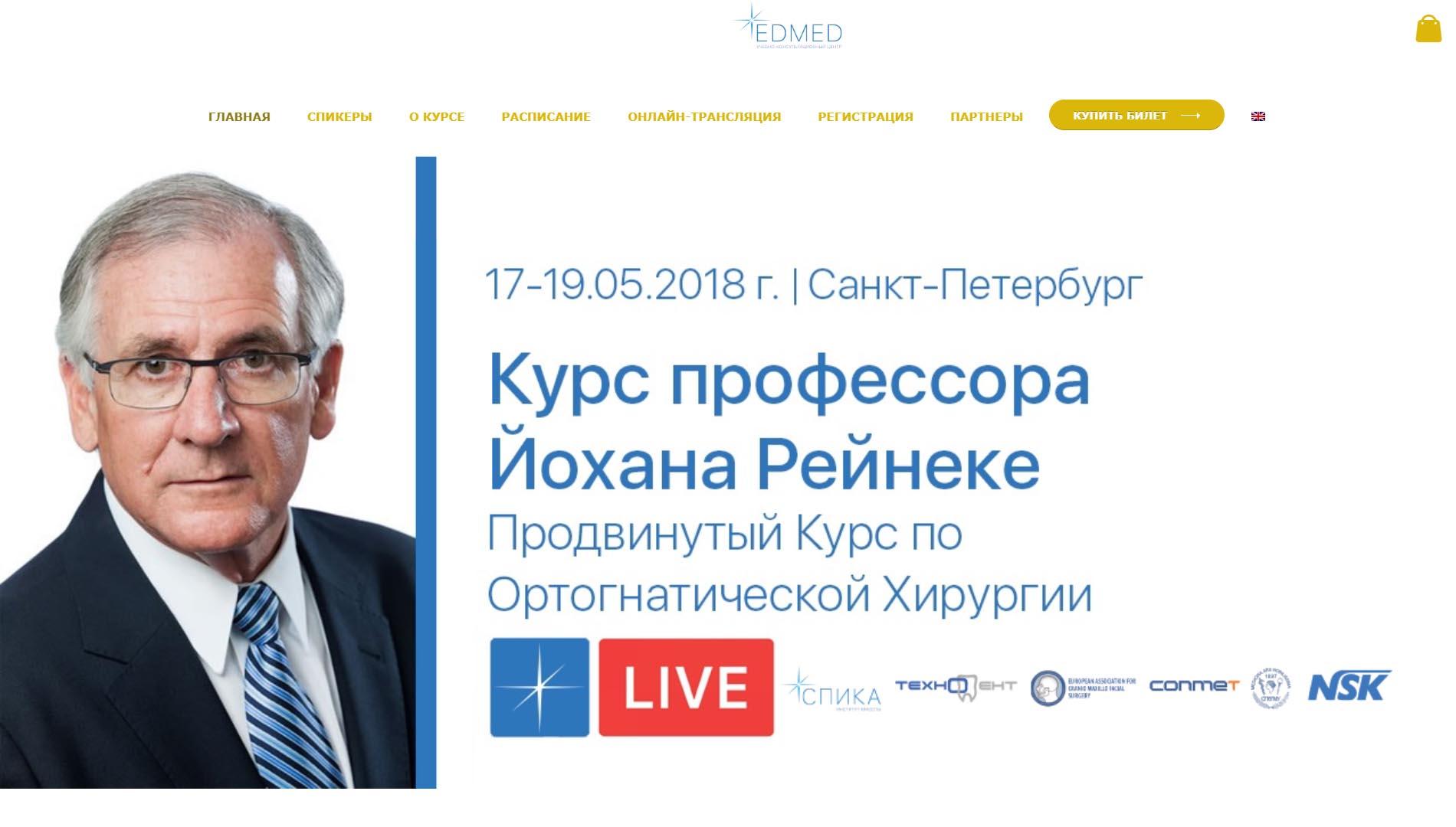 Reyneke.edmed.ru