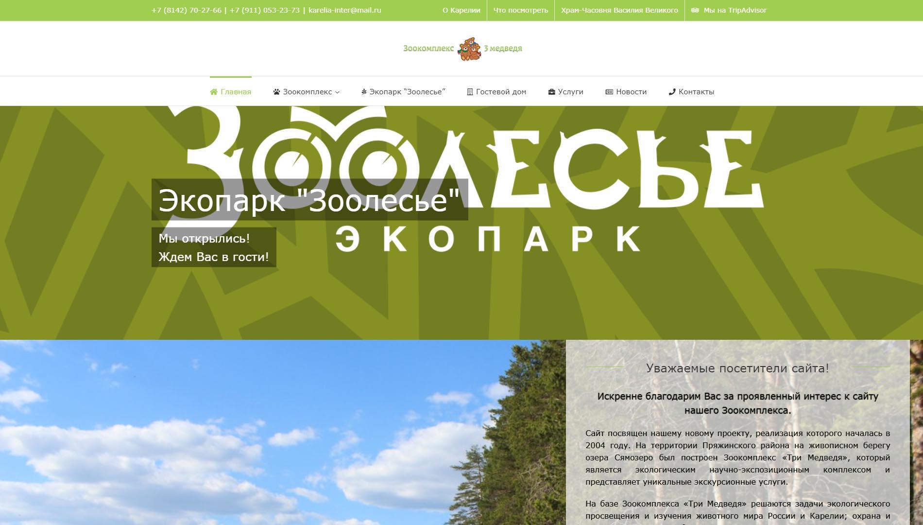 Зоокомплекс.рф