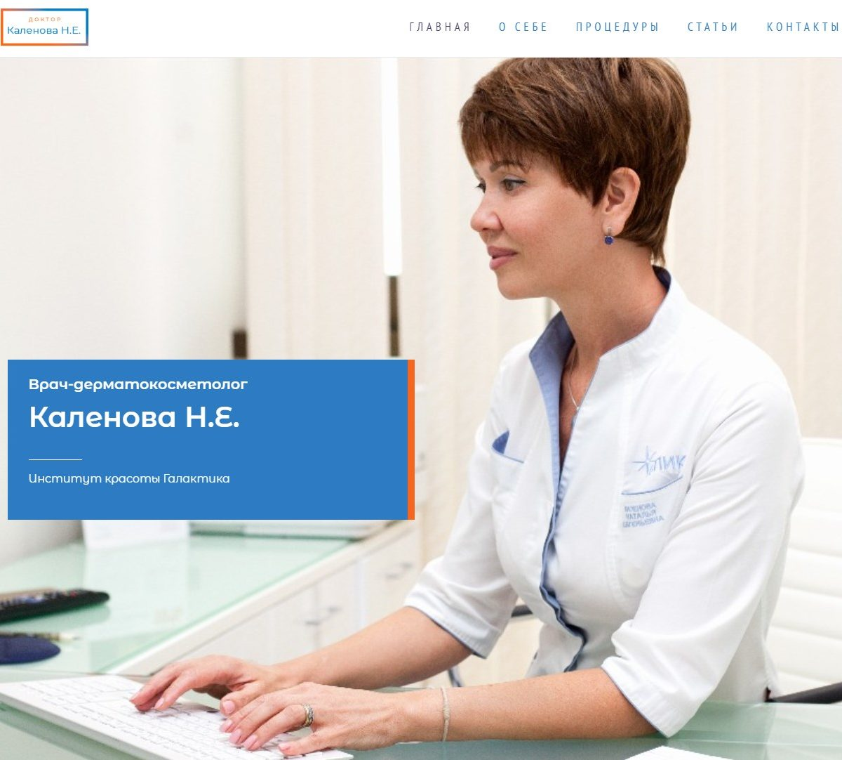 Doctor-Kalenova.ru