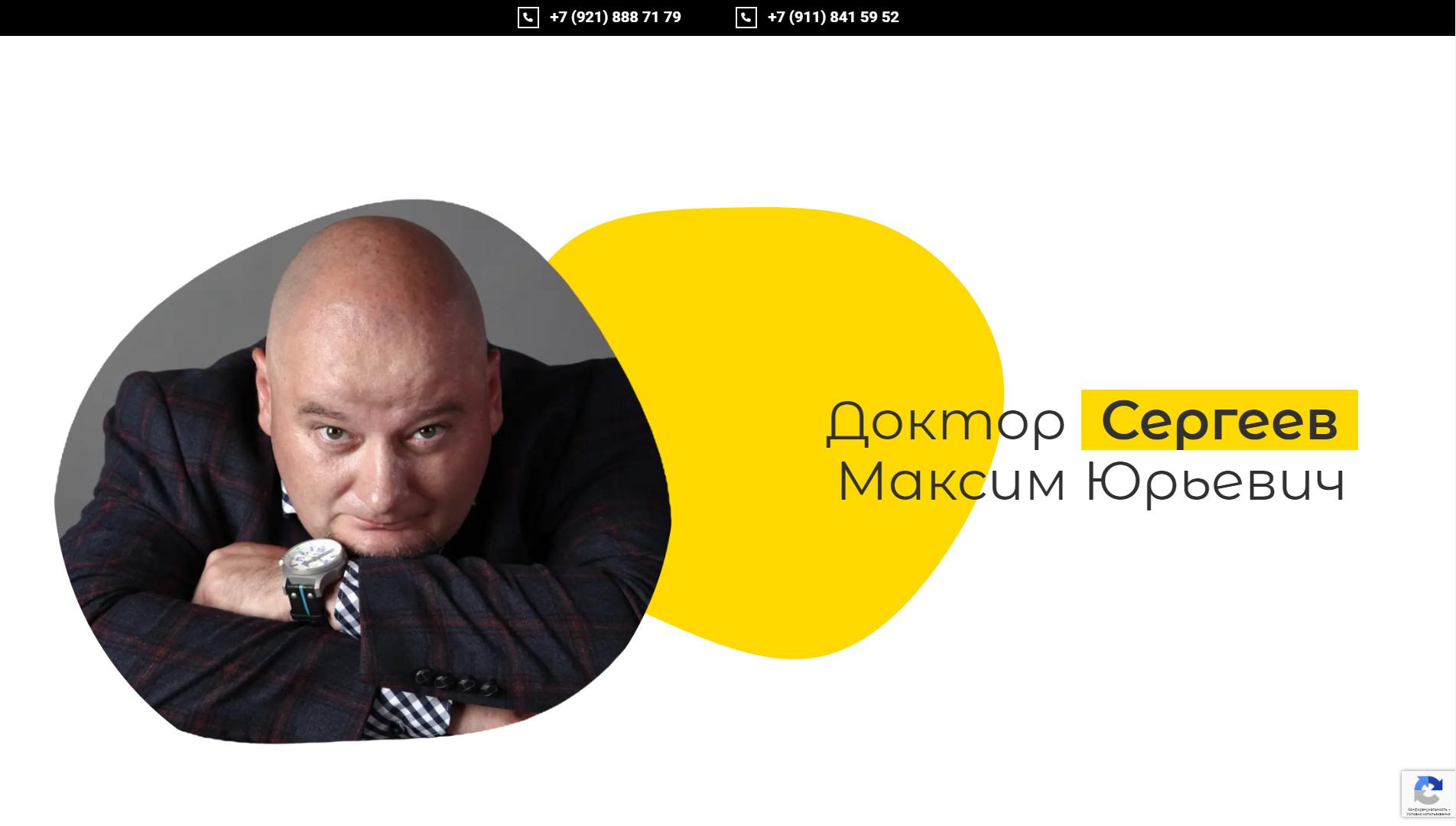 докторсергеев.рф